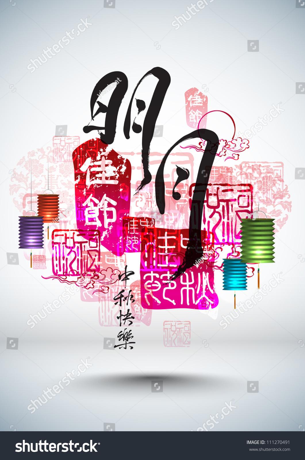 中秋节翻译:明月-宗教,抽象-海洛创意(hellorf)-中国图片