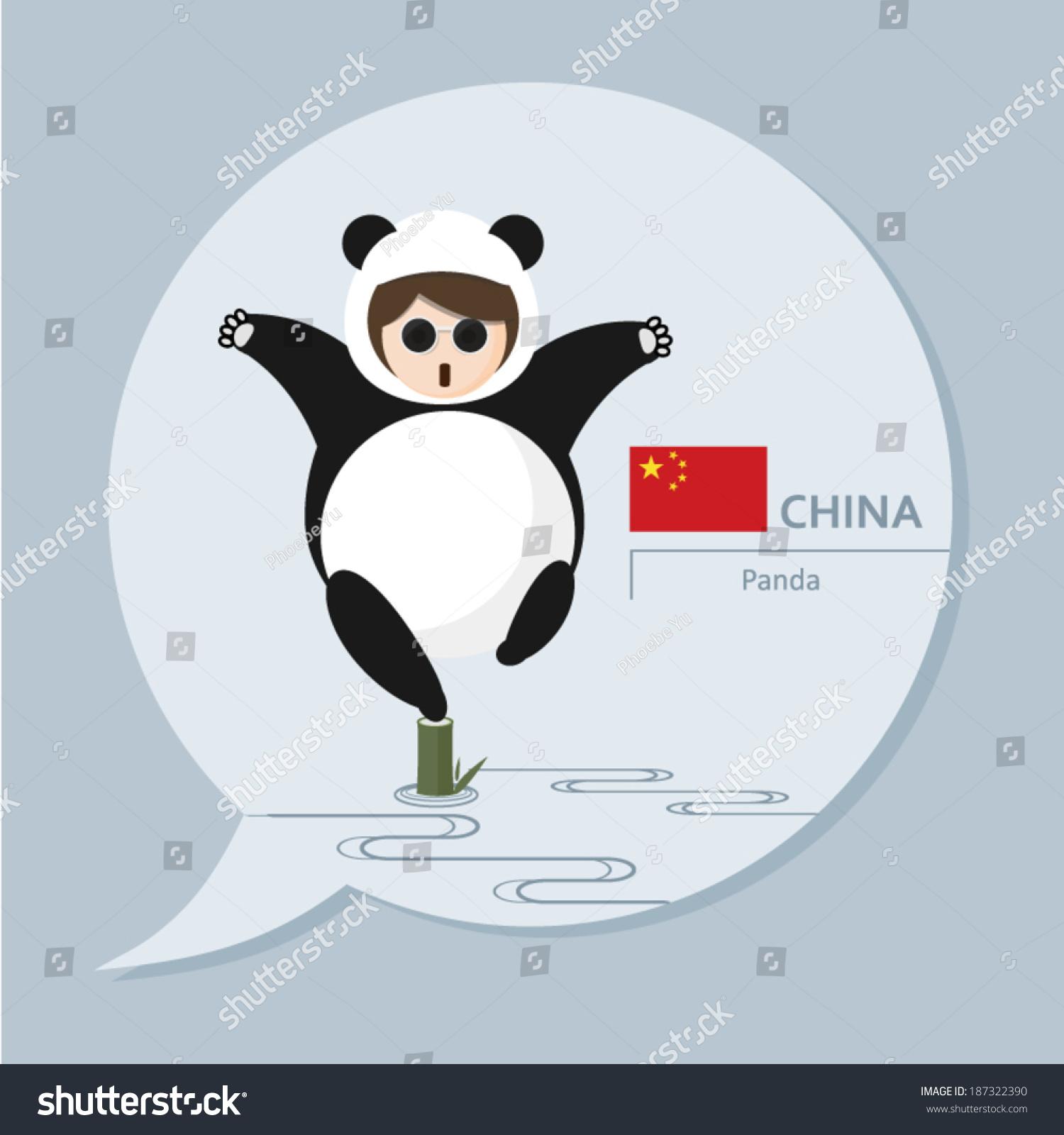 保护熊猫ppt文字素材图片